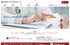 東京 医科 大学 茨城 医療 センター